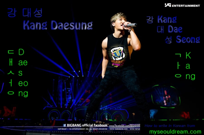 Write Daesung's name in Korean (BIGBANG)