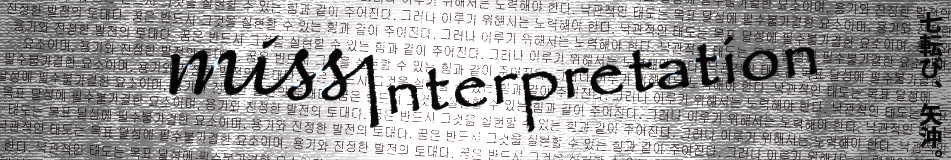 missInterpretation header made in Photoshop 11 by myseouldream.com creator