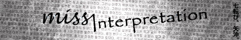 missInterpretation header made in Photoshop 11 by myseouldream.com creator