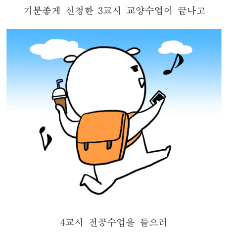 Korean Reading Practice: College Diary 대학일기 Webtoon