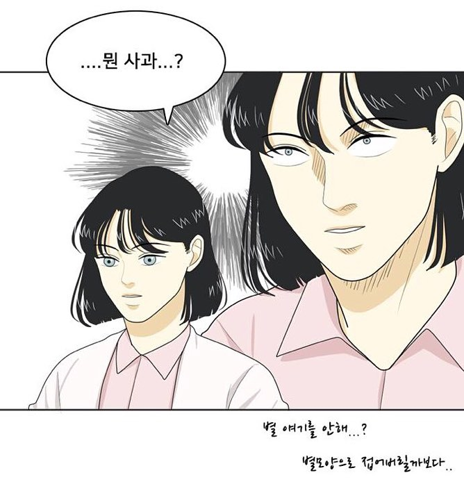 Gumiho Roommates and Unlikely Romances: A Webtoon Review of 간