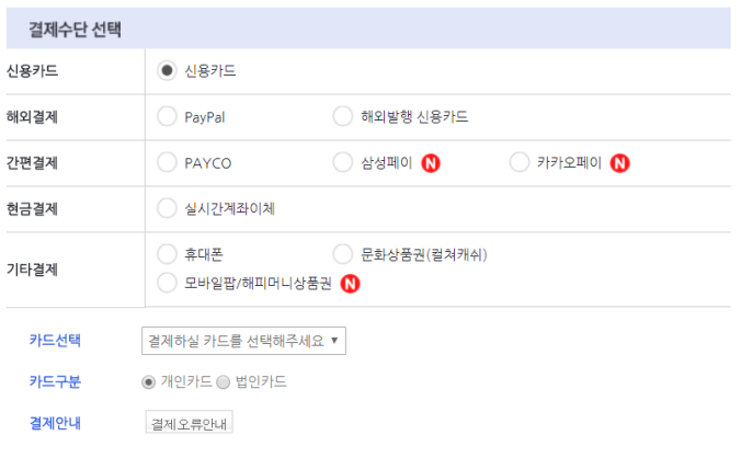 Purchasing Kyobo ecash 3