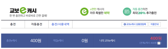 Purchasing Kyobo ecash 5