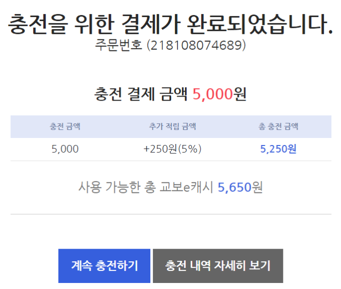 Purchasing Kyobo ecash 7
